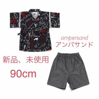 アンパサンド(ampersand)のampersandアンパサンド甚平90cm男の子 新品、未使用(甚平/浴衣)
