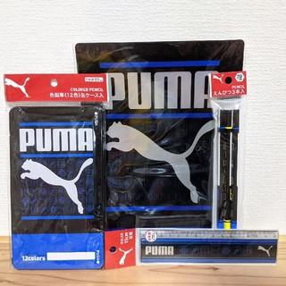 プーマ(PUMA)のpuma プーマ 文房具セット(その他)