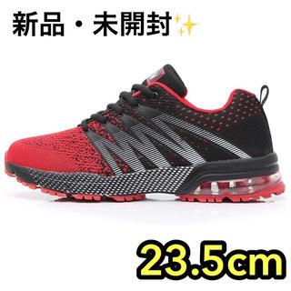 ⭐️限定1点‼️【新品・未開封】スポーツ スニーカー23.5cm 軽量クッション(スニーカー)