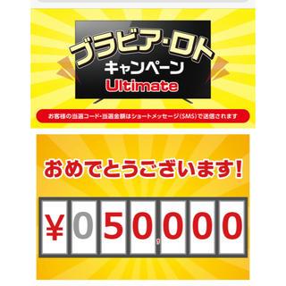 ブラビア(BRAVIA)の【かな様専用】ブラビア ロト  5万円引き(テレビ)