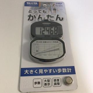 タニタ(TANITA)のタニタ 万歩計 新品(ウォーキング)