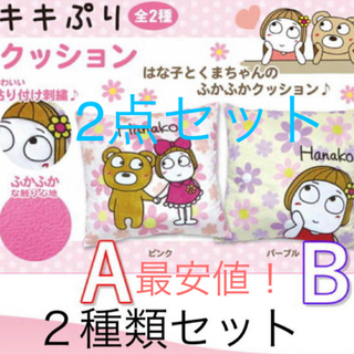 キキぷり 45cm角クッション 全2種★はな子&くまちゃん LINEスタンプ(キャラクターグッズ)