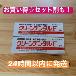 第一三共ヘルスケア - クリーンデンタルF 50g☆2本セット