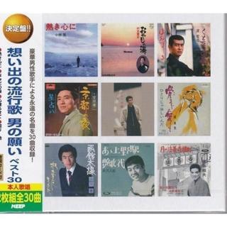 想い出の流行歌 男の願いベスト30 CD2枚組 (演歌)