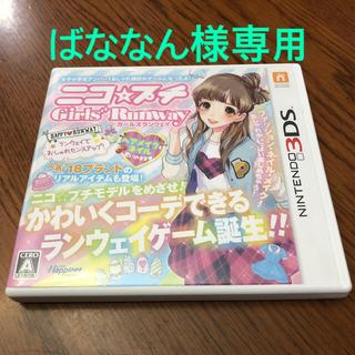 ニンテンドー3DS(ニンテンドー3DS)のニコ☆プチ ガールズランウェイ 3DS(携帯用ゲームソフト)