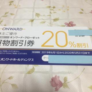 ニジュウサンク(23区)のオンワード 株主優待 1枚  23区(ショッピング)