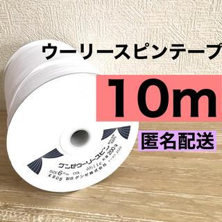 グンゼ(GUNZE)のウーリースピンテープ10m(白)(各種パーツ)