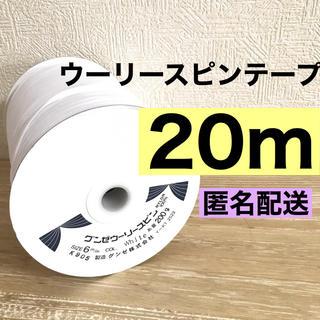 グンゼ(GUNZE)のウーリースピンテープ20m(白)(各種パーツ)