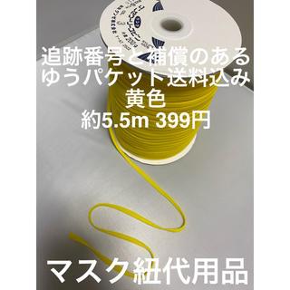 グンゼ(GUNZE)のマスクひも ハンドメイド 素材 材料 ウーリースピンテープ グンゼ マスクゴム(生地/糸)