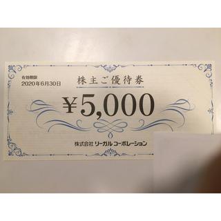リーガル(REGAL)のリーガル 株主優待券(ショッピング)