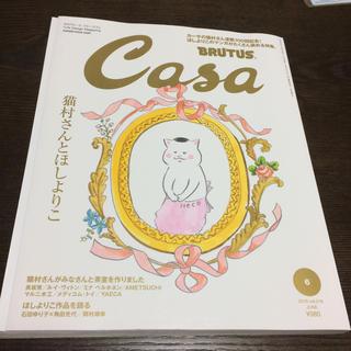 マガジンハウス(マガジンハウス)の猫村さん   カーサブルータス(専門誌)