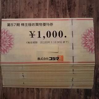 70000円 コジマ 株主優待(ショッピング)