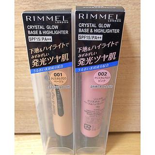 リンメル(RIMMEL)のリンメル   クリスタルグロウ ベース&ハイライト01 02(フェイスカラー)