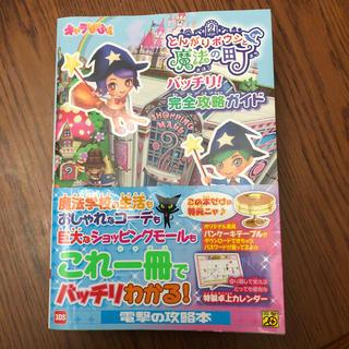 とんがりボウシと魔法の町バッチリ!完全攻略ガイド 3DS(アート/エンタメ)