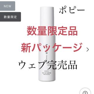 シロ(shiro)のshiro ポピーオードパルファム 期間限定品 ウェブ完売品!!(香水(女性用))