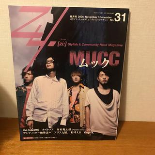 Zy.[zi:] No.31*2006/11/12月号*ジィーコネクション(音楽/芸能)