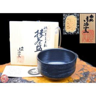 南紀 御浜窯 御浜茶そば釉 茶碗 共箱 未使用 保証 茶道具 WWTT049(陶芸)