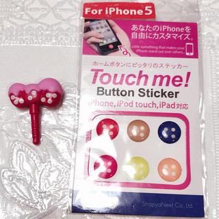 ハローキティ(ハローキティ)のiPhone用 アクセサリー ホームボタン シール  イヤフォンジャック キティ(その他)