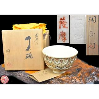 橋本陶正山造 薩摩焼 薩摩茶碗 共箱 未使用 年代保証 茶道具 WWTT050(陶芸)