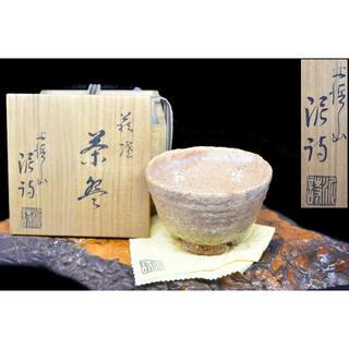 北浜山 渋谷泥詩造 萩焼 茶碗 共箱 未使用 年代保証 茶道具 WWTT051(陶芸)