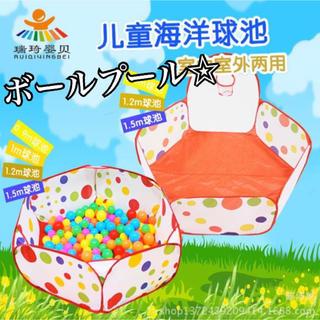 ☆新品☆ ボールプール ベビーサークル ペットサークル 子供 動物 折りたたみ式(ボール)