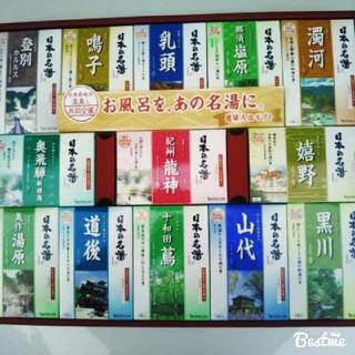 バスクリン 日本の名湯 30g☓50包