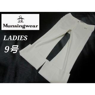 マンシングウェア(Munsingwear)の美品 レディース9号◆MUNSING WEAR◆春夏ストレッチゴルフパンツ(ウエア)