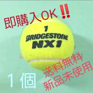 ブリヂストン(BRIDGESTONE)のテニスボール 1個 新品未使用(ボール)