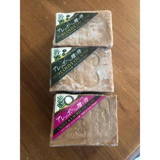 アレッポノセッケン(アレッポの石鹸)のアレッポからの贈り物 ローレルオイル配合石鹸(190g)3個(ボディソープ/石鹸)