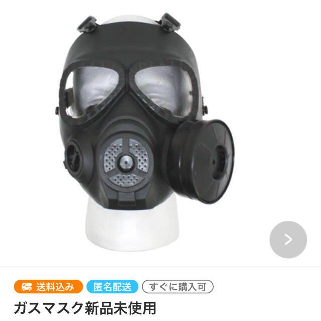 ガス マスク 通販