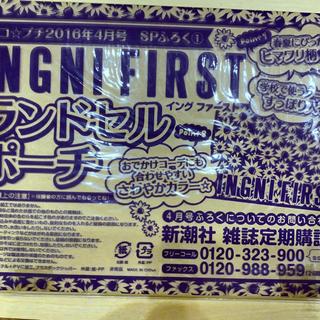 イングファースト(INGNI First)のニコプチ 付録 INGNI FIRST 新品未使用 ランドセルポーチ(ポーチ)