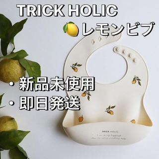 petit main - トリックホリックシリコンビブ (TRICK HOLIC)レモンビブ
