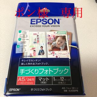 エプソン(EPSON)のエプソン/手づくりフォトブック マット/KA56PB(アルバム)