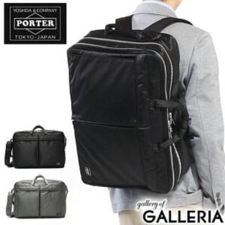 PORTER - PORTER/吉田カバン 3way BRIEFCASE XLサイズ 二層式