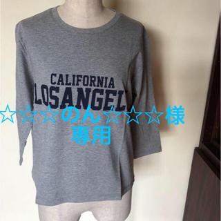 ユナイテッドアローズ(UNITED ARROWS)の☆☆☆のん☆☆☆様専用(Tシャツ(長袖/七分))