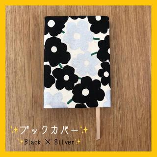 マリメッコ(marimekko)のブックカバー 文庫サイズ マリメッコ風(ブックカバー)