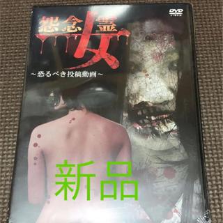 怨念女霊 ~恐るべき投稿動画~ 新品未開封  DVD(その他)