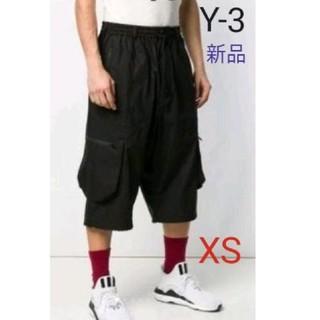 ワイスリー(Y-3)の新品 Y-3 テックショーツ カーゴパンツDY7140  XSサイズ(ワークパンツ/カーゴパンツ)