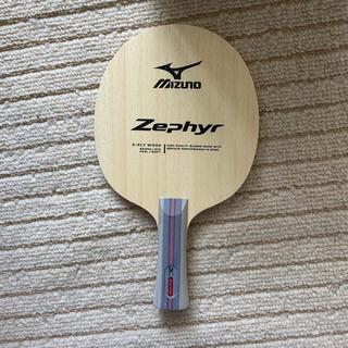 ミズノ(MIZUNO)の卓球ラケット ゼファー(卓球)