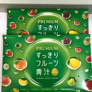 ファビウス(FABIUS)のプレミアム すっきりフルーツ青汁2セット(青汁/ケール加工食品)
