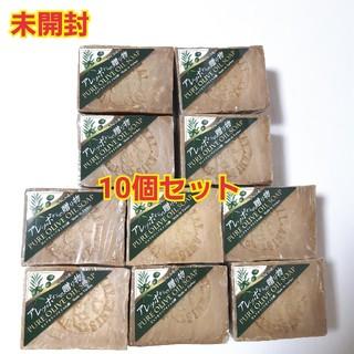 アレッポノセッケン(アレッポの石鹸)のアレッポからの贈り物 オリーブオイル石鹸 10個セット(ボディソープ/石鹸)