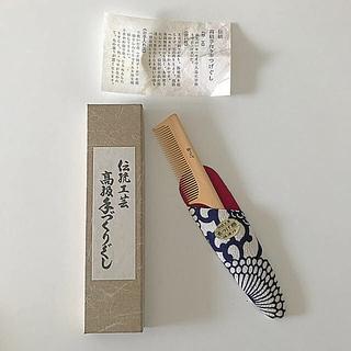 オオシマツバキ(大島椿)の専用 高級 手作り 本つげ 櫛 椿油付(ヘアブラシ/クシ)