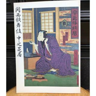 関西歌舞伎 中之芝居 公式パンフレット(伝統芸能)