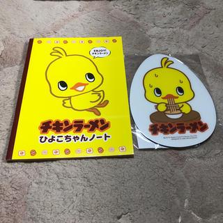 チキンラーメン ひよこちゃんノート&マウスパッド