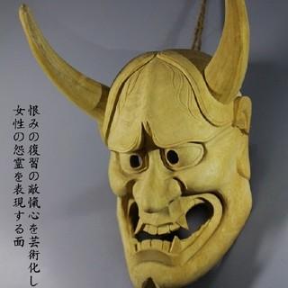 般若 木製面(彫刻/オブジェ)