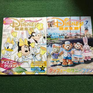 ディズニー(Disney)のディズニー ファン 2019年1月号&7月号 2冊セット Disney fan(アート/エンタメ/ホビー)