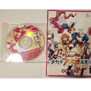 不思議のダンジョン 風来のシレン外伝 女剣士アスカ見参 for Windows(PCゲームソフト)