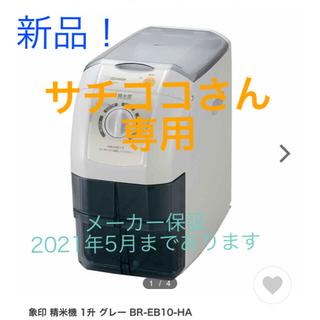 ゾウジルシ(象印)の【新品】精米機 象印 BR-EB10(精米機)