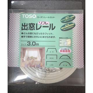 TOSO 曲がる出窓レール リフレ 3.0m(その他)