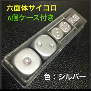 六面体シルバー色サイコロ・6個入ケース付セット(その他)